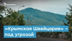 «Крымская Швейцария» под угрозой | Крымский вечер