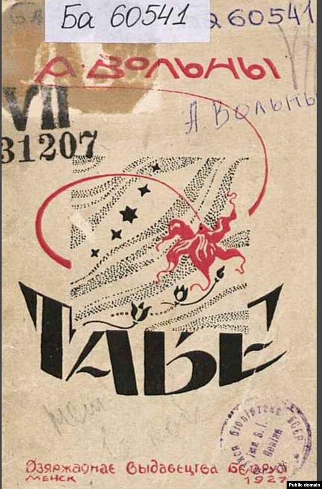 Вокладка кнігі «Табе». 1927 год