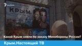 Какой «Крым» сняли по заказу Минобороны России | Крым.Настоящий (видео)