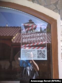 Плакат с просьбой подписать петицию