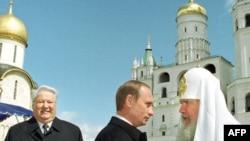 Орусиянын биринчи президенти Борис Ельцин, Патриарх Алексей экинчи жана Орусиянын мурдагы президенти Владимир Путин, 2000-жыл, 7-май.