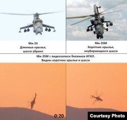 Вертолеты в Сирии, расследование CIT