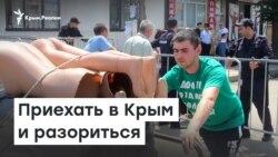 Приехать в Крым и разориться   Радио Крым.Реалии
