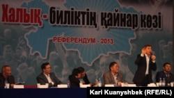 Общереспубликанское собрание по проведению референдума. Алматы, 16 марта 2013 года.