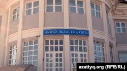 Ақтөбе облыстық сотының ғимараты. Ақтөбе, 27 қаңтар 2012 жыл.