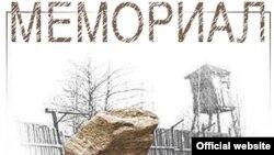 Экспертное заключение по брошюрам «Хизб ут-тахрир» было размещено на сайте международного общества «Мемориал»