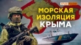 Изоляция Крыма с моря | Крым.Реалии ТВ (видео)