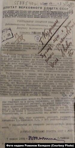 Звернення Павла Тичини з проханням про реабілітацію Петра Колесника