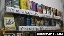 «Արազ» հրատարակչության տպագրած հայկական գրքեր