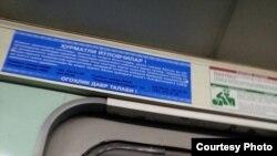 В Ташкентском метро разместили плакаты с просьбой сообщить на «Телефоны доверия» информацию о подозрительных лицах.