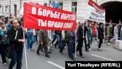"""Преподаватели вузов на """"Марше миллионов"""" в Москве"""