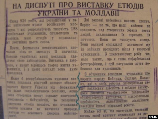 Долучена до справи вирізка з газети з помітками слідчого