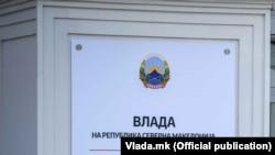 Владата на Република Северн Македонија