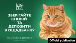 Ukraine Oshadbank advertising