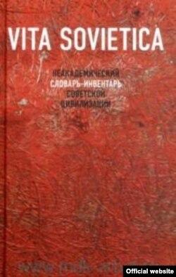 Обложка Неакадемического словаря-инвентаря советской цивилизации
