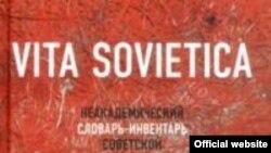 Vita Sovietica. Неакадемический словарь-инвентарь советской цивилизации