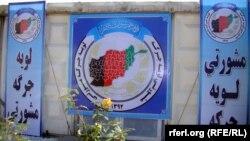 Емблема майбутньої Лоя-джирґи, встановлена в Кабулі