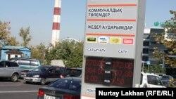 Табло с курсами покупки и продажи валют. Алматы, 17 сентября 2015 года.
