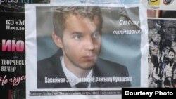 Партрэт Зьмітра Дашкевіча, за які затрымалі Алега Кероля