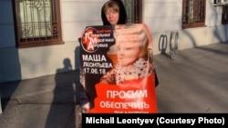 Пикет в поддержку Маши Леонтьевой
