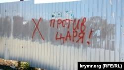 Надпись «против царя» в Крыму