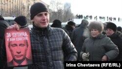 "Путин ""тарафдорлари"" Поклонная горада."