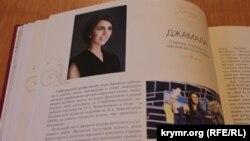 Джамала в книзі «Успішна жінка»