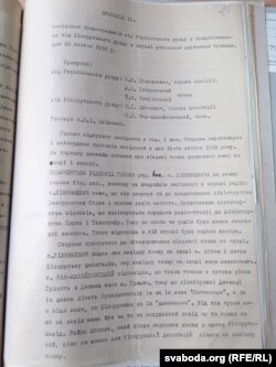 Пратакол перамоваў ад 20 красавіка 1918 году