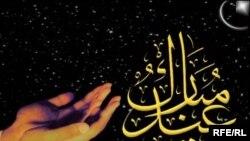 «İslam dindarların rahatlığını və sağlamlığını istəyir»