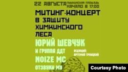 Листовка, приглашающая на митинг-концерт в защиту Химкинского леса.