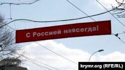 Баннер в Симферополе, архивное фото