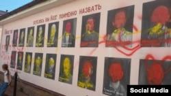 Разрисованная красками стена с портретами репрессированных в российском городе Боровск. 18 августа 2016 года.