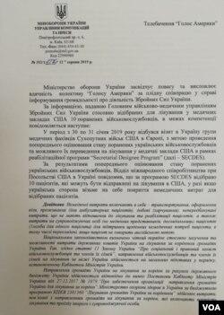 Відповідь українського Міноборони