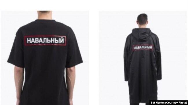 Футболка и дождевик с Навальным