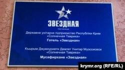 Гостиница «Звездная», Симферополь, Крым