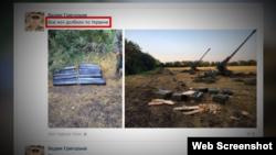 Пост російського військового Вадима Григор'єва у російській соціальній мережі «ВКонтакте»