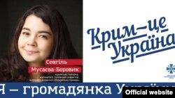 Один из плакатов, созданных в рамках кампании «Крым – это Украина»