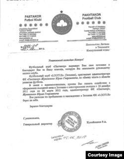 Копия письма, написанного в посольство Латвии с просьюой выдать шенгенскую визу для Юрия Жуковского