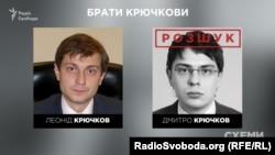 Рідний брат та партнер бізнесмена Леоніда Крючкова Дмитро з літа перебуває у розшуку