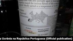 Карта Украины без Крыма на бутылке вина GUARDA RIOS