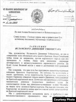 """""""Өзбекстан ислам кыймылынын"""" ошол учурдагы билдирүүсү, 1999-жыл."""