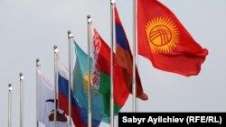 Государственные флаги стран - членов ЕАЭС. Иллюстративное фото.