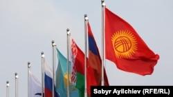 Флаги государств – членов ЕАЭС.