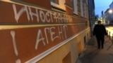 """Граффити на стене офиса """"Мемориала"""" в Москве, ноябрь 2012 г."""