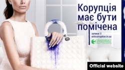 Кампанія «Transparency International Україна» «Корупція має бути помічена»