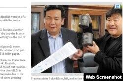 """Ticarət naziri Edano (solda) və yazıçı Koji Suzuki """"dünyanın ən qorxunc tualet kağızı"""" ilə, 14 iyun, 2012"""