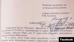 Заявление на Ризвана Ибрагимова