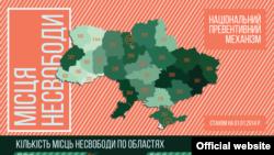 Результати моніторингу місць несвободи за 2014 (інфографіка: Національний превентивний механізм)