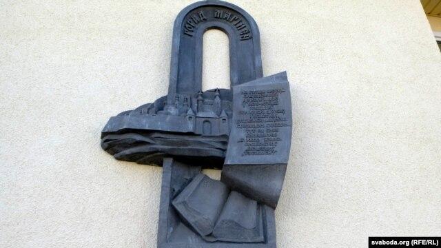 Адзін з рэдкіх знакаў беларушчыне — памятны знак друкару і асьветніку Сьпірыдону
