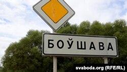 Наперадзе Боўшава